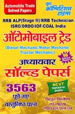 RRB ALP (Stage-II) RRB Technician ISRO/ DRDO /IOF /COAL ऑटोमोबाइल ट्रेड Chapterwise & Sub Topicwise Solved Papers