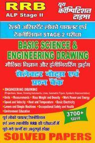 RRB ALP (Stage-II) मौलिक विज्ञानं और इंजीनियरिंग ड्राइंग (Basic Science & Engineering Drawing) Solved Papers
