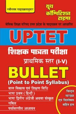 UPTET शिक्षक पात्रता परीक्षा Primary Stage (Class I To V) Bullet