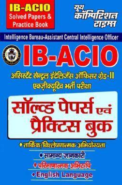 IB-ACIO असिस्टेंट सेंट्रल इंटेलिजेंस ऑफिसर ग्रेड - II Solved Papers & Practice Book