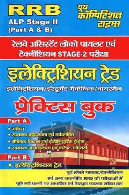 RRB ALP (Stage-II) Part A & B इलेक्ट्रिशन ट्रेड Practice Book