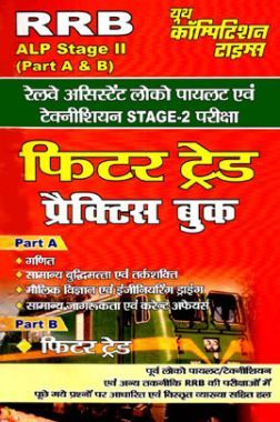 RRB ALP (Stage-II) Part A & B फिटर ट्रेड Practice Book