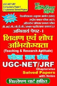 UGC-NET / JRF Compulsory 1st Paper शिक्षण एवं शोध अभियोग्यता (Teaching & Research Aptitude) Chapterwise Solved Papers