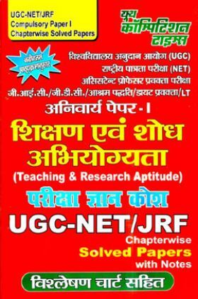 UGC-NET / JRF Compulsory 1st Paper शिक्षण एवं शोध अभियोग्यता (Teaching & Research Aptitude) Chapterwise Solved Papers