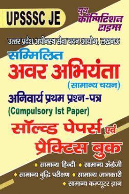 UPSSSC JE सम्मिलित अवर अभियंता (सामान्य चयन) Compulsory 1st Paper Solved Papers & Practice Book