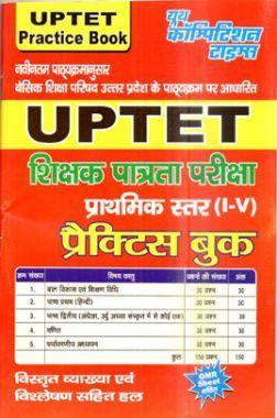 UPTET शिक्षक पात्रता परीक्षा Practice Book (Class I To V )