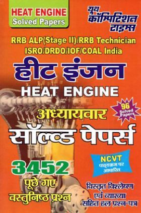 RRB ALP (Stage-II) RRB Technician ISRO/ DRDO /IOF /COAL हीट इंजन Chapterwise & Sub Topicwise Solved Papers