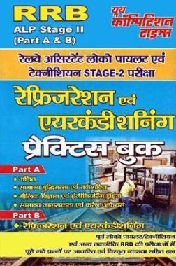 RRP ALP (Stage-II) Part A & B रेलवे असिस्टेंट लोको पायलट एवं टेक्नीशियन परीक्षा रेफ्रिजरेशन एंड एयरकंडीशनिंग प्रैक्टिस बुक