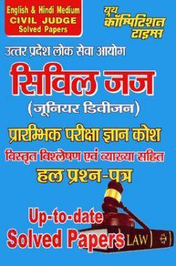 उत्तर प्रदेश लोक सेवा आयोग सिविल जज ( जूनियर डिविज़न) प्रारम्भिक परीक्षा ज्ञान कोश English And Hindi Medium Solved Papers