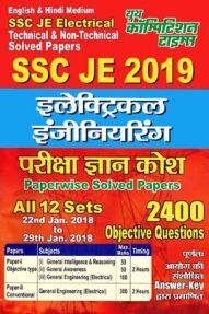 SSC JE Electrical Engineering परीक्षा ज्ञान कोश Volume - I Paperwise Solved Papers (2018 All Sets)