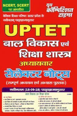 UPTET  बाल विकास एवं शिक्षा शास्त्र Exam Refresher Based on (NCERT, SCERT)