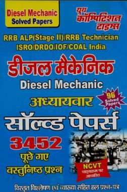 RRB ALP (Stage-II) RRB Technician ISRO/ DRDO /IOF /COAL India डीजल मैकेनिक Chapterwise Solved Papers परीक्षा प्लानर