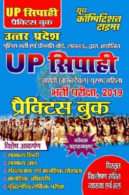 UP सिपाही आरक्षी (कांस्टेबल) पुरुष/महिला भर्ती परीक्षा प्रैक्टिस बुक 2019