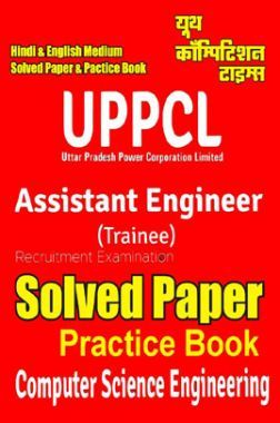 UPPCL Assistant Engineer (Trainee) Computer Science Engineering & Information Technology Solved Paper And Practice Set