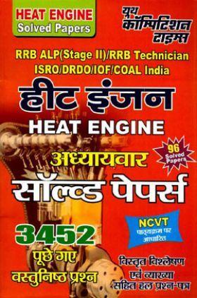RRB ALP(Stage II) /RRB Technician ISRO/DRDO/IOF/COAL India हीट इंजन अध्यायवार साल्व्ड पेपर्स