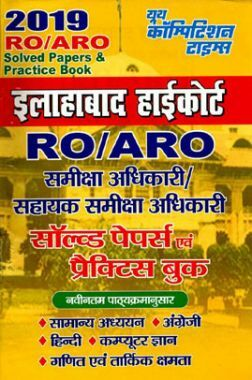 RO / ARO इलाहाबाद हाईकोर्ट समीक्षा अधिकारी / सहायक समीक्षा अधिकारी Solved Papers & Practice Book 2019