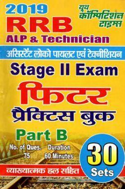 RRB ALP & Technician (Stage-II) फिटर Practice Book Part-B 2019