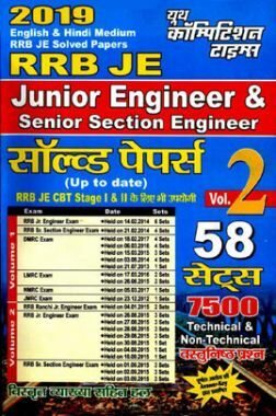 RRB JE Solved Papers Volume-II 2019 (English & Hindi)
