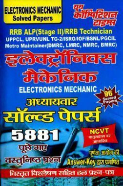 RRB ALP (Stage-II) / RRB Technician इलेक्ट्रॉनिक्स मैकेनिक Chapterwise Solved Papers