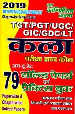 TGT /PGT / UGC/GIC /GDC/ LT कला परीक्षा ज्ञान कोश Solved Papers & Practice Book (2019)