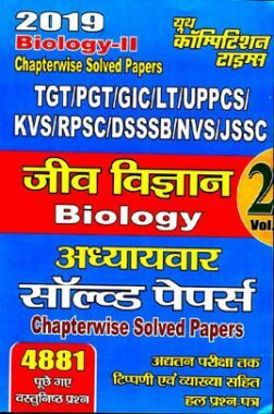 TGT /PGT /GIC /KVS /LT /RPSC /DSSSB /NVS /JSSC जीव विज्ञानं Chapterwise Solved Papers Vol-II (2019)