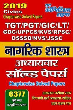 TGT /PGT /GIC /KVS /LT / GDC/ KVS/ RPSC /DSSSB /NVS /JSSC नागरिक शास्त्र Chapterwise Solved Papers (2019)