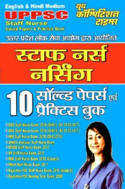 UPPSC स्टाफ नर्स नर्सिंग Solved Papers & Practice Book (English & Hindi Medium)