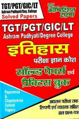 TGT / PGT / GIC / LT Ashram Padhyati / Degree College इतिहास परीक्षा ज्ञान कोश Solved Papers & Practice Book