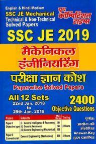 SSC JE मैकेनिकल इंजीनियरिंग परीक्षा ज्ञान कोश Volume - I (2019)
