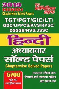 TGT /PGT /GIC /KVS /LT /GDC /UPPCS /KVS /RPSC /DSSSB / NVS /JSSC हिंदी Chapterwise Solved Papers (2019)