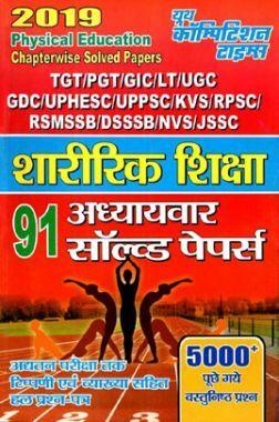 TGT /PGT /GIC /UGC /LT /GDC /UPPCS /KVS /RPSC /DSSSB / NVS /JSSC शारीरिक शिक्षा Chapterwise Solved Papers (2019)