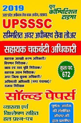 UPSSSC सहायक चकबंदी अधिकारी Solved Papers (2019)