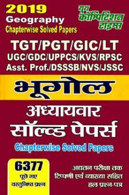 TGT /PGT /GIC /UGC /LT /GDC /UPPCS /KVS /RPSC /DSSSB / NVS /JSSC भूगोल Chapterwise Solved Papers (2019)
