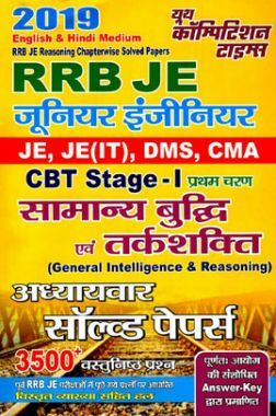 RRB JE, JE (IT), DMS, CMA CBT Stage - I सामान्य बुद्धि एवं तर्कशक्ति Chapterwise Solved Papers (2019)