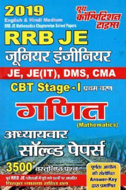 RRB JE, JE (IT), DMS, CMA CBT Stage - I गणित Chapterwise Solved Papers (2019)