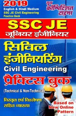 SSC JE सिविल इंजीनियरिंग Practice Book (Technical & Non-Technical) (2019)