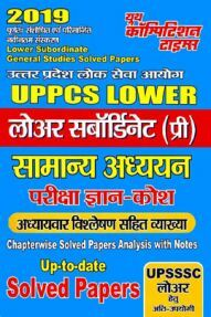 UPPCS Lower Subordinate (Pre) सामान्य अध्ययन Solved Papers (2019)