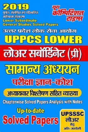 UPPCS Lower Subordinate (Pre) सामान्य अध्ययन Solved Papers (2019)