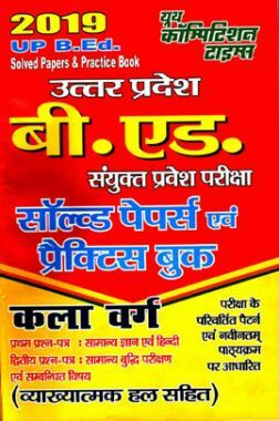 UP B.Ed संयुक्त प्रवेश परीक्षा कला वर्ग Solved Papers & Practice Papers (2019)