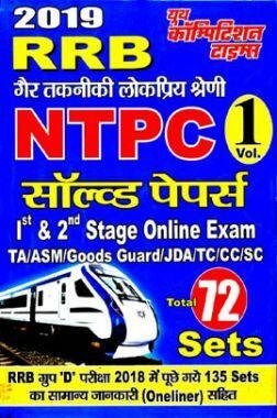 RRB NTPC  साल्व्ड पेपर्स Vol. -1