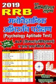RRB ALP मनोवैज्ञानिक अभिरुचि परीछण (Psychology Aptitude Test) (2019)