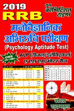 RRB ALP मनोवैज्ञानिक अभिरुचि परीछण (Psychology Aptitude Test) (2019)