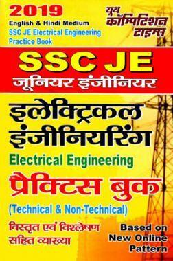 SSC JE इलेक्ट्रिकल इंजीनियरिंग Practice Book (2019)