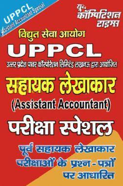 UPPCL सहायक लेखाकार परीक्षा स्पेशल (Assistant Accountant)