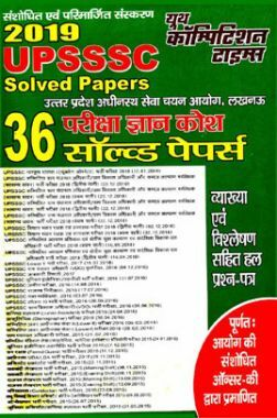 UPSSSC Solved Papers परीक्षा ज्ञान कोश (2019)
