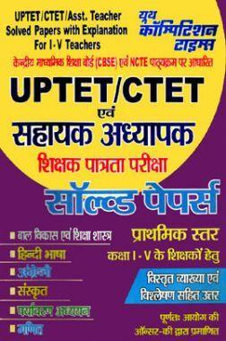 UPTET / CTET एवं सहायक अध्यापक शिक्षक पात्रता परीक्षा Solved Papers