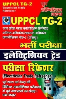 UPPCL TG-2 Electrician Trade परीक्षा रिफ्रेशर