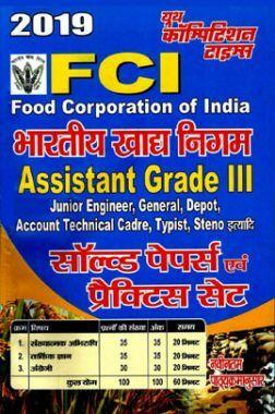 FCI Assistant Grade - III साल्व्ड पेपर्स & प्रैक्टिस सेट (2019)