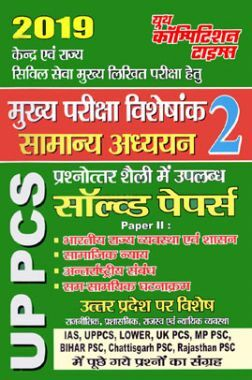 UPPCS (Mains) सामान्य अध्ययन - 2 Solved Papers (2019)