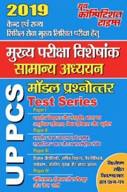 UPPCS (Mains) सामान्य अध्ययन Test Series (2019)